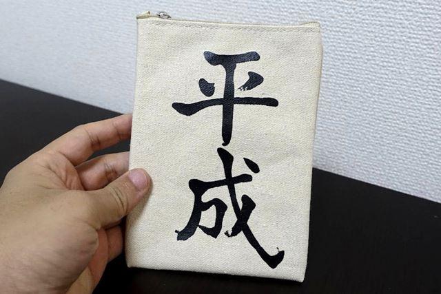 「平成」マルチポーチ
