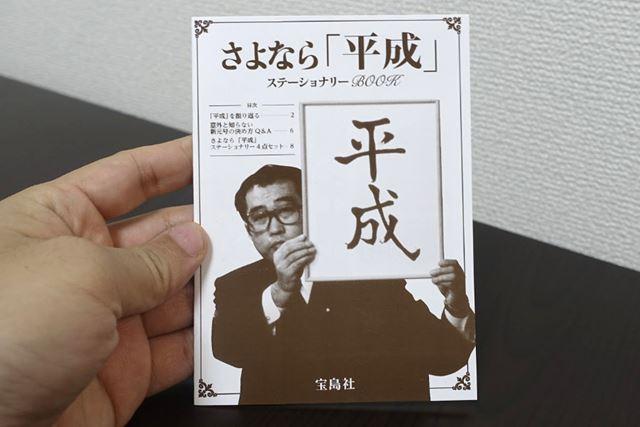 「平成」ミニブック