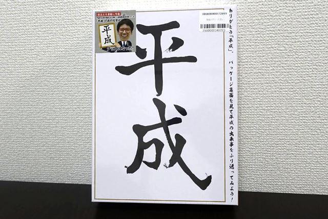 「平成ジグソーパズル」!