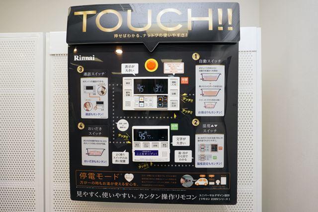 デカデカと「TOUCH!!」と書いてあるけどこちらは普通の給湯器のリモコンです