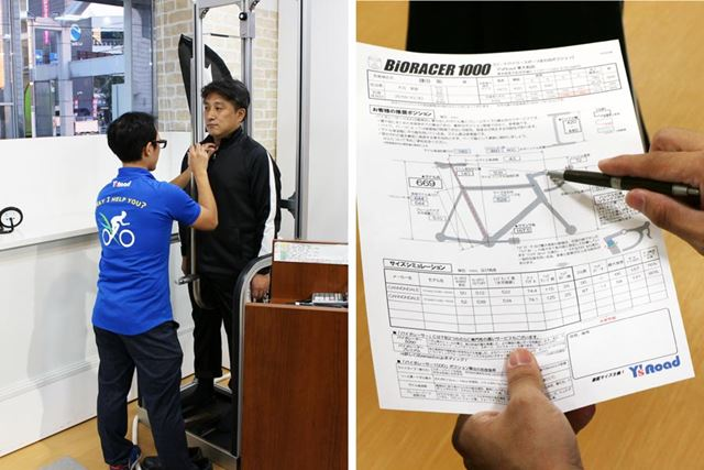Y'sRoadでは独自の計測システムで、体に合った最適なフレームサイズや細かい設定を計算してくれる
