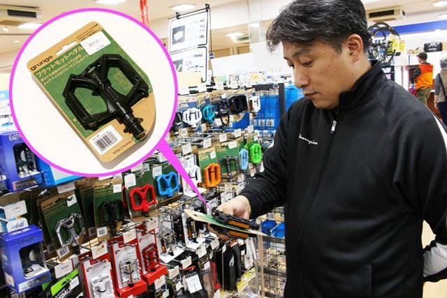 アドバイスどおり、まずはフラットペダルを購入することに。ペダルは整備の際、取り付けてもらえる
