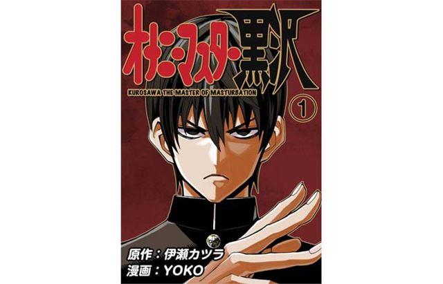 (C)伊瀬カツラ/YOKO/ナンバーナイン