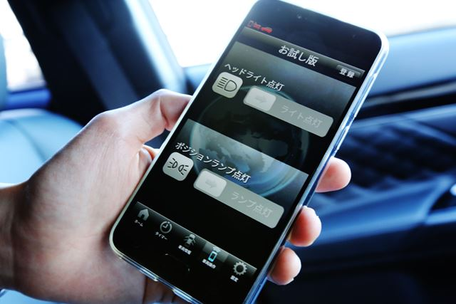 画像はテスト版アプリによるイメージ写真になります