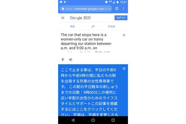 ほかの言語に翻訳したい場合は、「Translate」をタップすれば指定した言語に翻訳してくれる