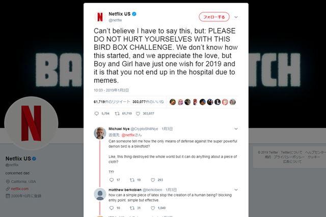 Netflixは「Bird Box Challenge」で怪我をしないようにユーザーに警告