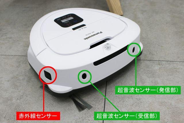 いっぽう、ルーロ ミニに搭載されているセンサーは超音波センサーと赤外線センサーの2種類のみとなります