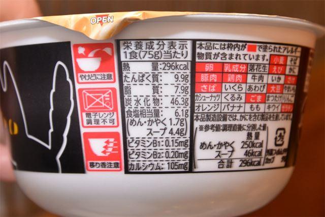気になる分量などは、75g(麺は60g)に対して296kcal