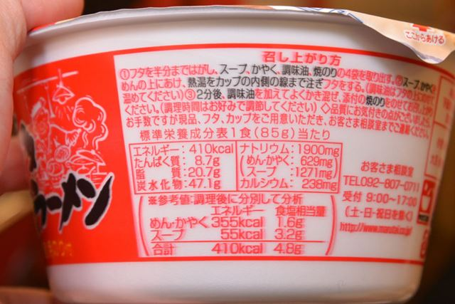 85g(麺は65g)に対して、410kcal