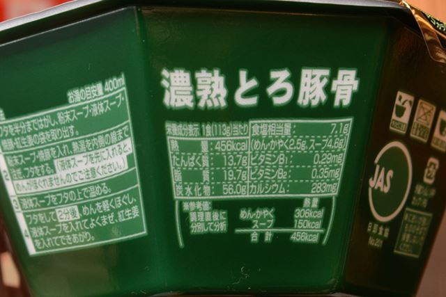113g(麺は65g)に対して、456kcal