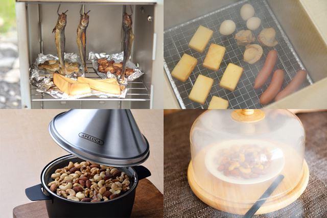さまざまな燻製方法や有能器具を一挙紹介!