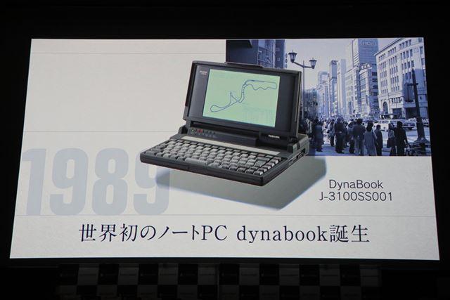 1989年に発売された「DynaBook J-3100 SS001」