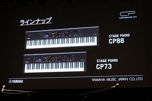 CP88とCP73の主な違いは、鍵盤の仕様となる。そのほかの基本機能は共通している