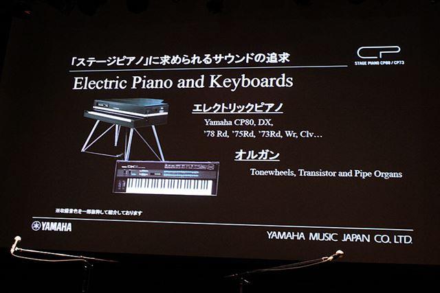 2機種とも、シンセやストリングスなども含め、多くのサウンドを搭載する。詳細は後述