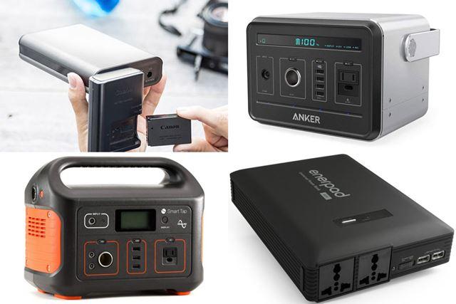 一家に1台あると、いざというときに役立つAC出力対応モバイルバッテリー&ポータブル電源をピックアップ