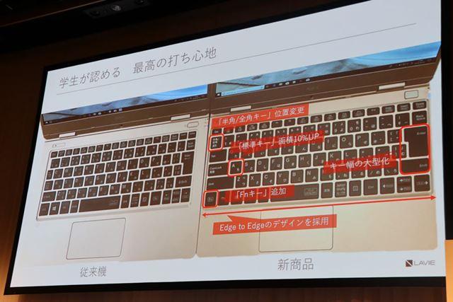 従来モデルとのキーボードの比較