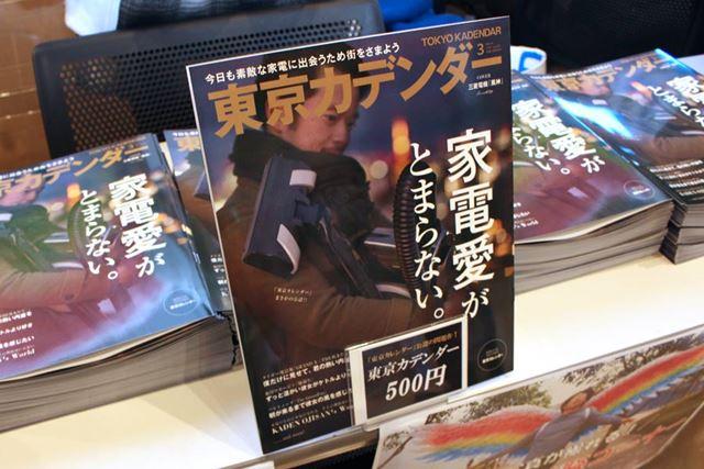 意気揚々と「東京カデンダー」爆誕