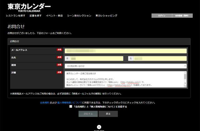 全くツテがなかったので、公式サイトのお問い合わせフォームからコンタクトを取りました(正面突破)