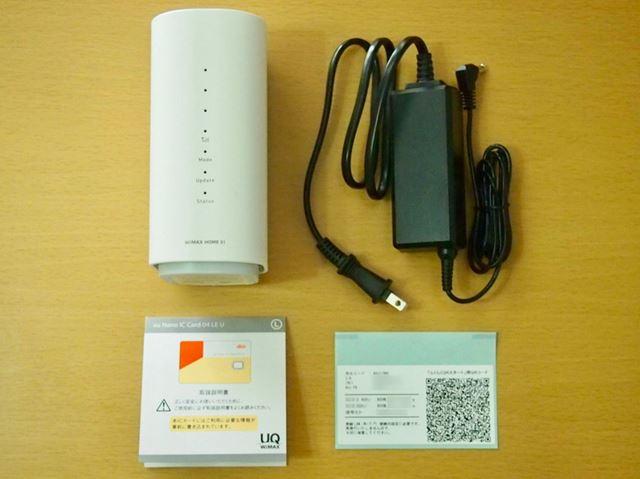 「WiMAX HOME 01」の同梱物とSIMカード