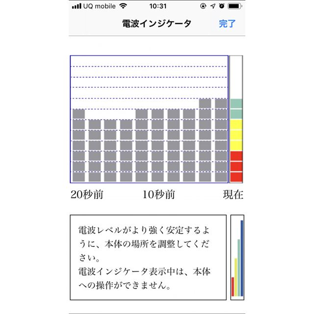 電波強度のチェック機能は、「WiMAX HOME 01」の設置場所を検討するのに便利です