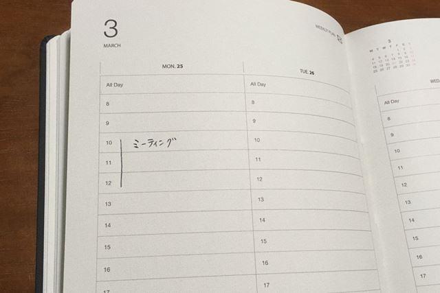 このように線で時間を表し、その横に内容を書きます