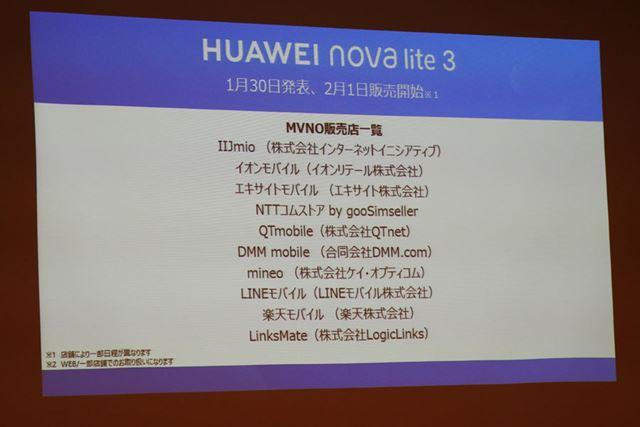 「nova lite 3」は2月1日から各MVNO取扱店で販売開始