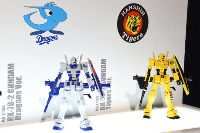 左/「HG 1/144 ガンダム ドラゴンズ バージョン」右/「HG 1/144 ガンダム タイガース バージョン」