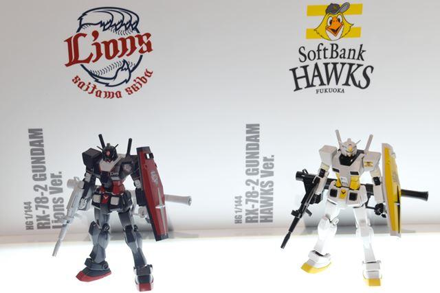 左/「HG 1/144 ガンダム ライオンズ バージョン」右/「HG 1/144 ガンダム ホークス バージョン」