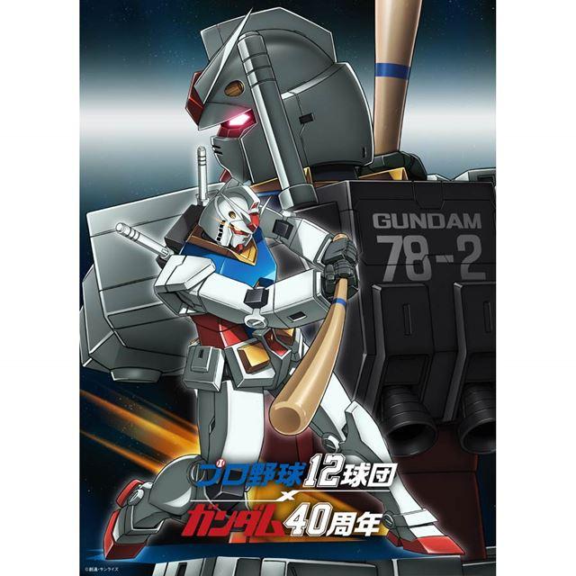 「プロ野球12球団×ガンダム40周年」のキービジュアル。バットをフルスイングするガンダムが斬新すぎる!