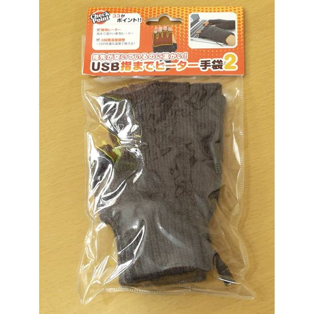 「指先が空いているのに温かい!」というキャッチコピーに心惹かれた「USB指までヒーター手袋2」