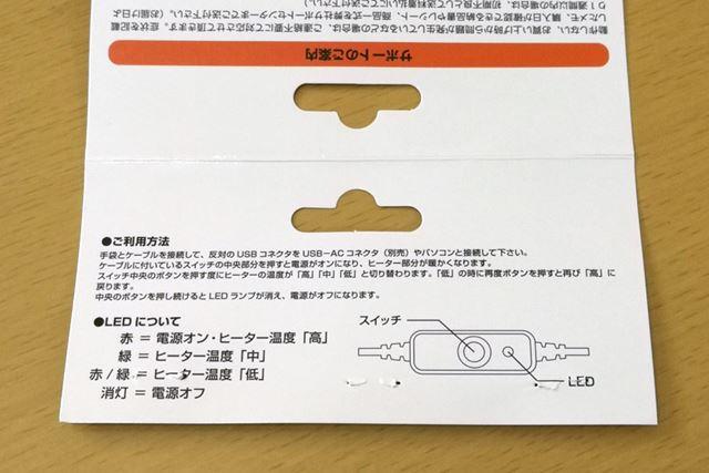 パッケージの内側に使い方とサポート案内が印字されていました