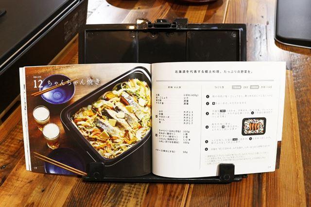 また、このケースはブックスタンドにもなります。レシピブックを見ながら調理する際に便利!