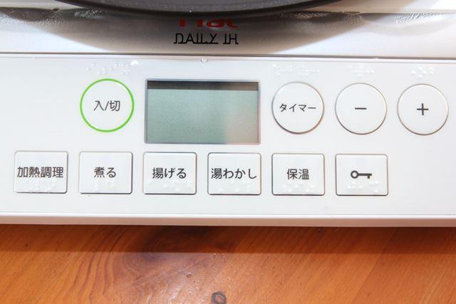 タイマーも搭載しているので煮込み料理や保温時に便利
