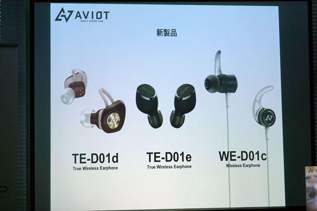 完全ワイヤレスタイプの「TE-D01d」「TE-D01e」、ケーブル一体型の「DE-D01c」を一挙発表
