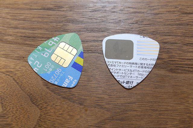 クレジットカード・ピック(期限切れのものとはいえ、くり抜くとき、さすがに勇気がいりました)