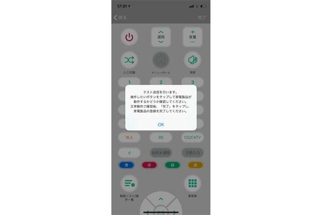 機種を選び動作テストを行えば、以降はアプリを利用してすべての操作が可能になる