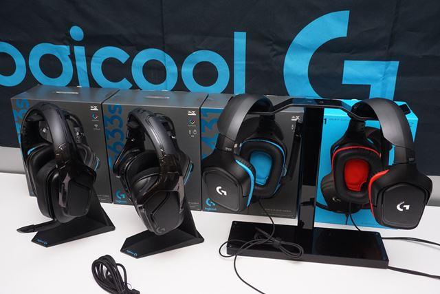 2月26日発売のGシリーズ最新ゲーミングヘッドセット。左から「G933s」、「G633s」、「G431」、「G331」