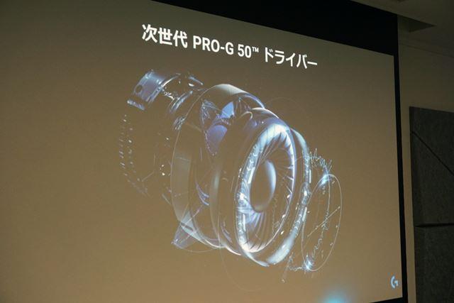 口径サイズを50mmにアップさせた次世代PRO-G 50ドライバーを搭載