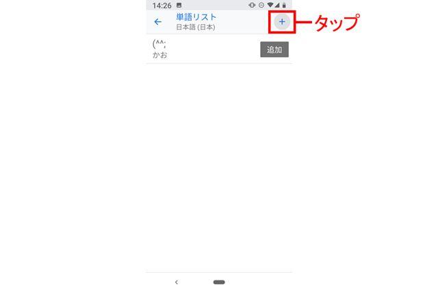 これまでに登録されている単語が一覧表示される。単語を追加するには、右上の+マークをタップ