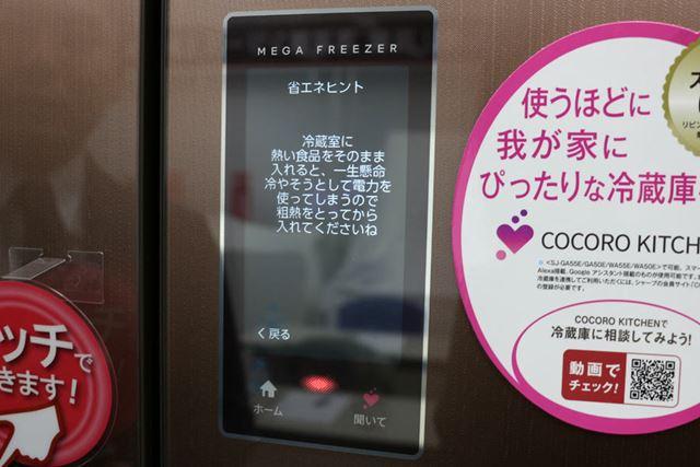 さらに、「省エネヒントを見る」をタップすると、冷蔵庫でできる節電テクニックのヒントが表示されます