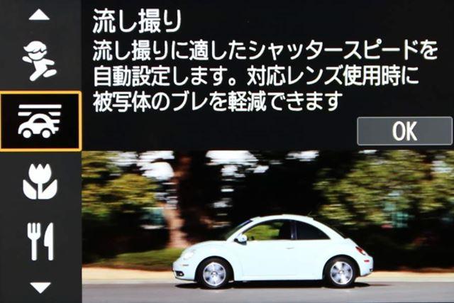 EOS RPはシーンモードに「流し撮り」を搭載