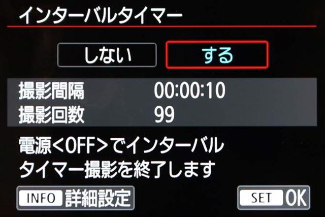EOS RPはインターバルタイマー撮影に対応している。EOS Rには搭載されていない機能だ
