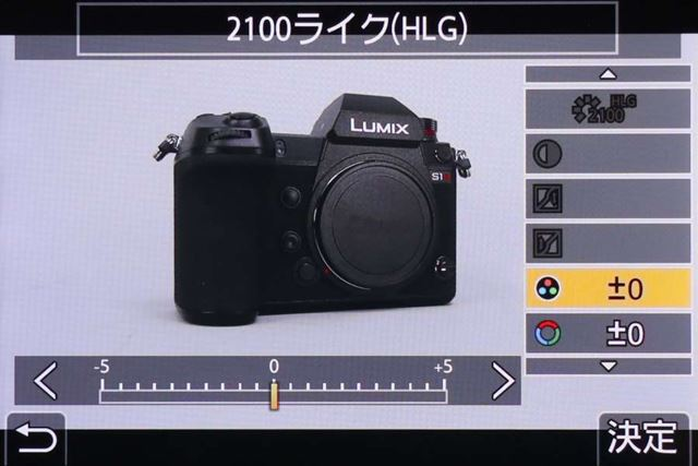 S1にはHDR撮影用のフォトスタイル「2100ライク(HLG)」が用意されている