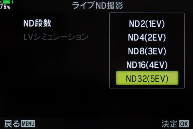 ND2〜ND32の5段階で効果を選べる