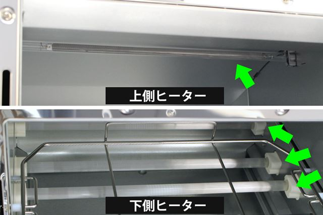 4枚焼きのAGT-G13Aは、庫内の上側に1本のグラファイトヒーター、下側に3本の石英管ヒーターを備えています
