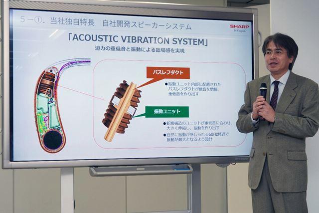 """ACOUSTIC VIBRATION SYSTEM""を解説するシャープ簑田氏"