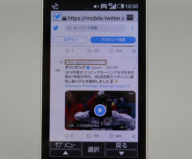 アプリの追加は行えないが、Webブラウザーを使ってTwitterやYouTubeなどのサービスが利用できる