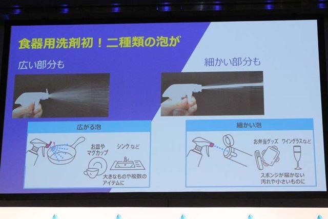 スプレーヘッドはワンタッチで切り替えることができ、「広がる泡」と「細かい泡」の使い分けが可能