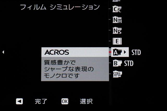 新たに追加されたモノクロ調整を使うには、まずモノクロモードのACROSを選択