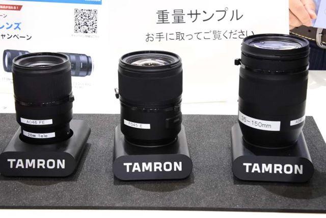 タムロンのブースでは3本それぞれの重量サンプルが用意されており、重さを確認することができた